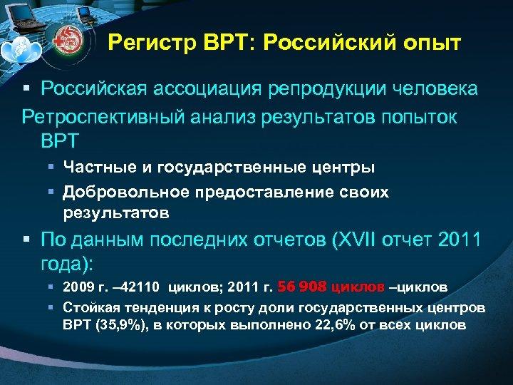 Регистр ВРТ: Российский опыт § Российская ассоциация репродукции человека Ретроспективный анализ результатов попыток ВРТ