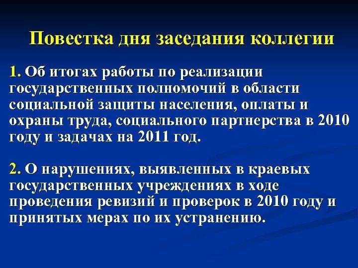 Повестка дня заседания коллегии 1. Об итогах работы по реализации государственных полномочий в области