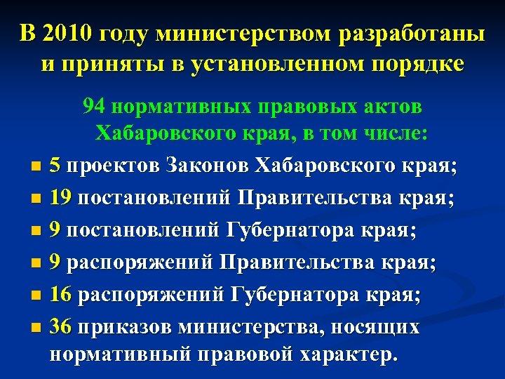 В 2010 году министерством разработаны и приняты в установленном порядке 94 нормативных правовых актов