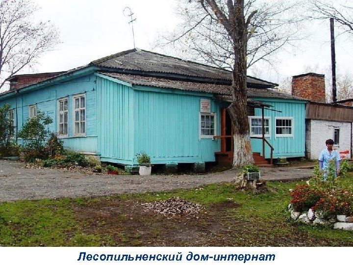 Лесопильненский дом-интернат