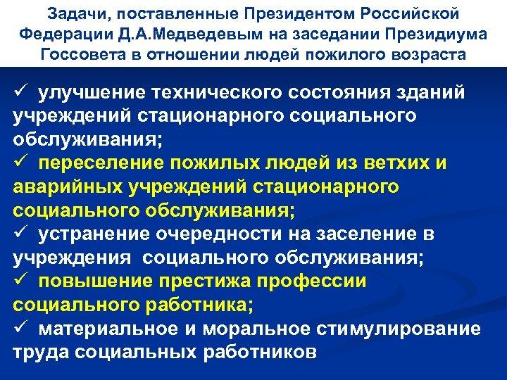 Задачи, поставленные Президентом Российской Федерации Д. А. Медведевым на заседании Президиума Госсовета в отношении
