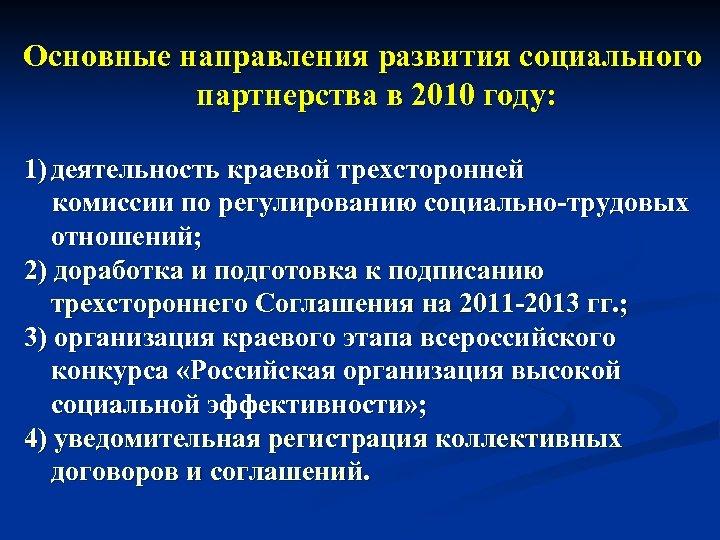 Основные направления развития социального партнерства в 2010 году: 1) деятельность краевой трехсторонней комиссии по