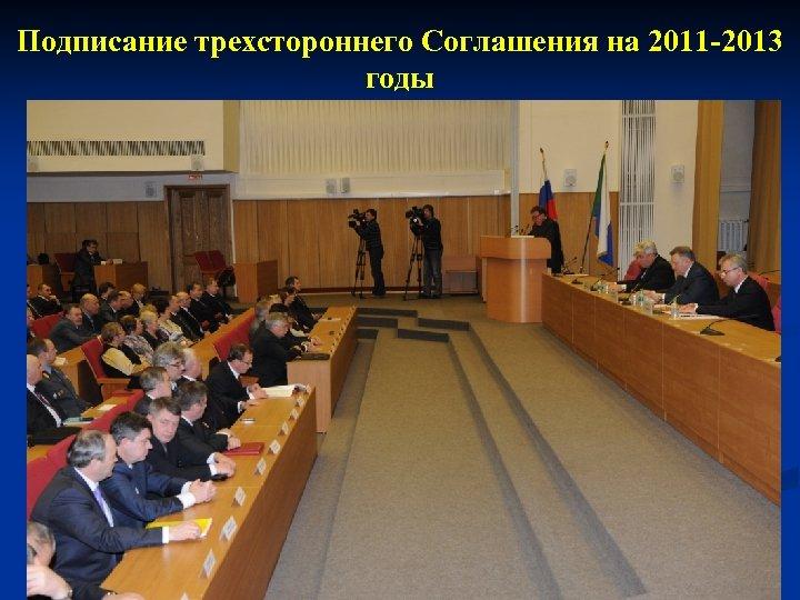 Подписание трехстороннего Соглашения на 2011 -2013 годы