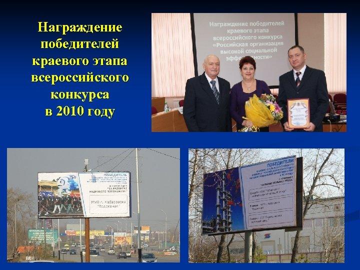 Награждение победителей краевого этапа всероссийского конкурса в 2010 году