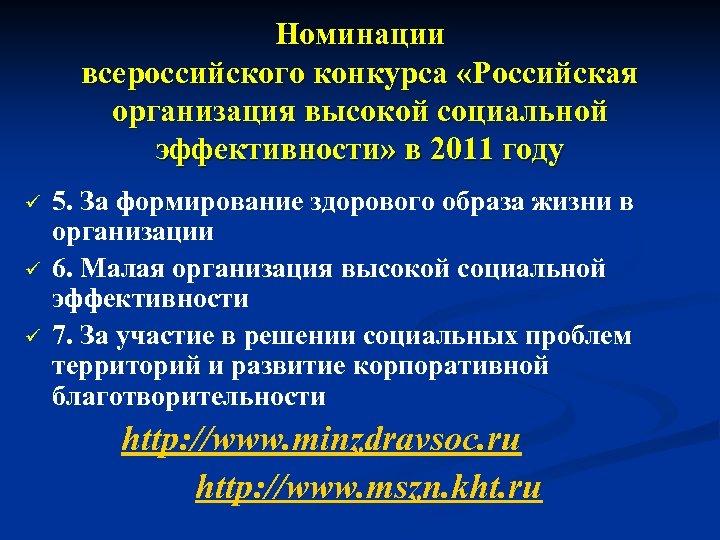 Номинации всероссийского конкурса «Российская организация высокой социальной эффективности» в 2011 году ü ü ü
