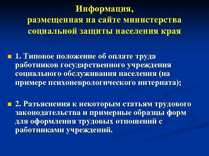 Информация, размещенная на сайте министерства социальной защиты населения края n 1. Типовое положение об