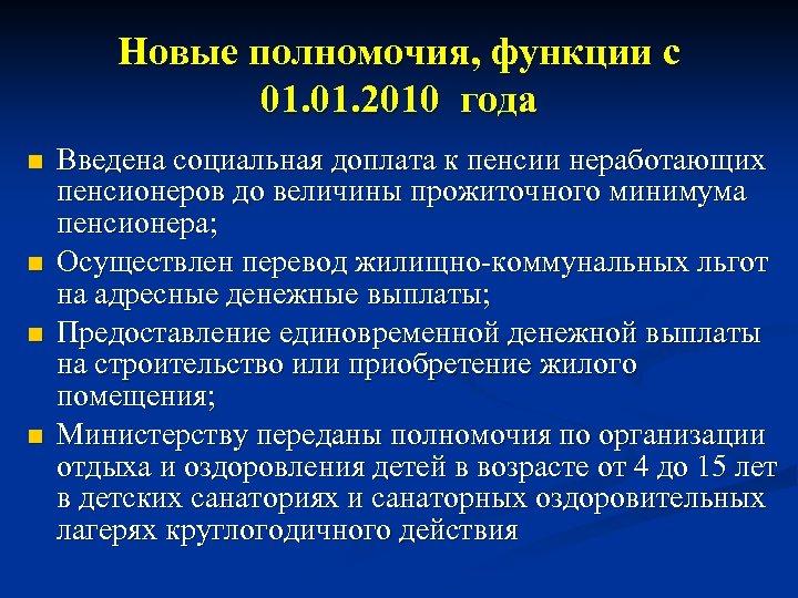 Новые полномочия, функции с 01. 2010 года n n Введена социальная доплата к пенсии