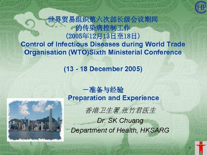 世界贸易组织第六次部长级会议期间 的传染病控制 作 (2005年 12月13日至 18日) Control of Infectious Diseases during World Trade Organisation