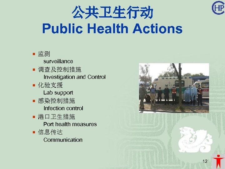 公共卫生行动 Public Health Actions ¡ 监测 surveillance ¡ 调查及控制措施 Investigation and Control ¡ 化验支援
