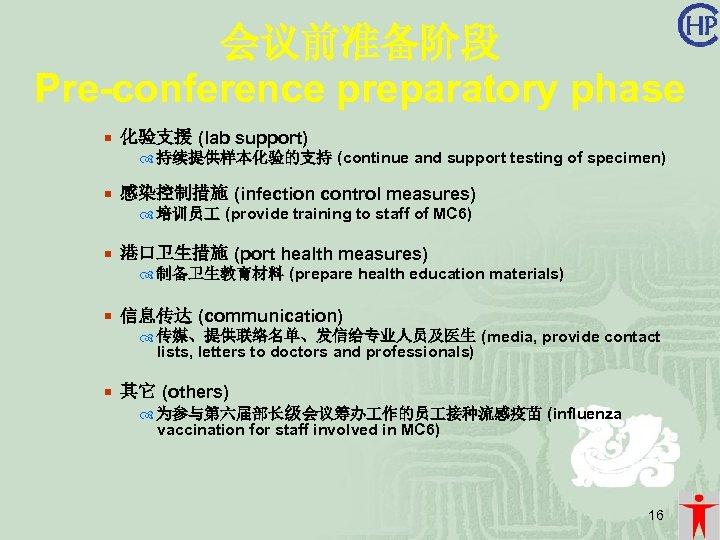 会议前准备阶段 Pre-conference preparatory phase ¡ 化验支援 (lab support) 持续提供样本化验的支持 (continue and support testing of