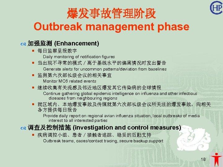 爆发事故管理阶段 Outbreak management phase 加强监测 (Enhancement) ¡ 每日监察呈报数字 Daily monitoring of notification figures ¡