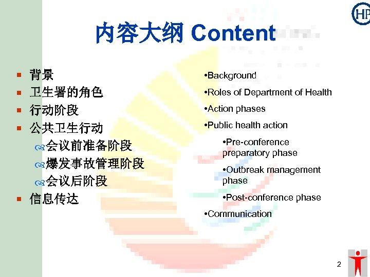 内容大纲 Content ¡ 背景 • Background ¡ 卫生署的角色 • Roles of Department of Health