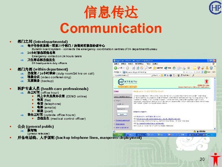 信息传达 Communication ¡ 部门之间 (interdepartmental) 电子布告板系统-联系 30个部门/决策局的紧急协调中心 24小时紧急联络名单 卫生署总部当值医生 Bulletin board system - connects