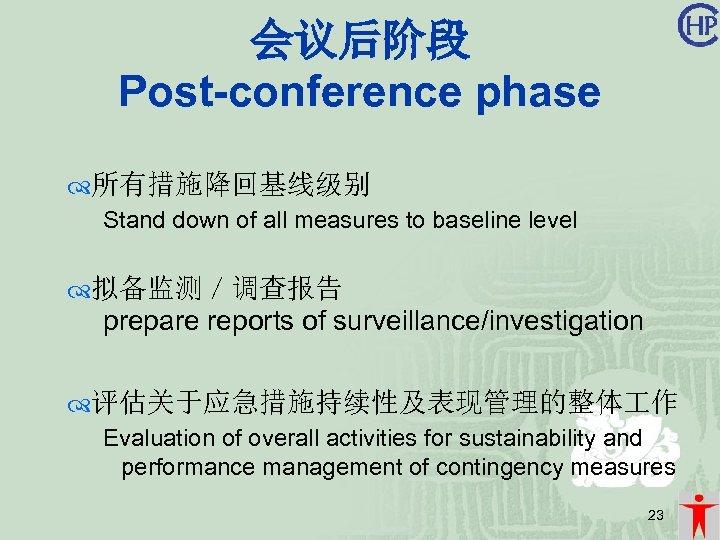 会议后阶段 Post-conference phase 所有措施降回基线级别 Stand down of all measures to baseline level 拟备监测/调查报告 prepare