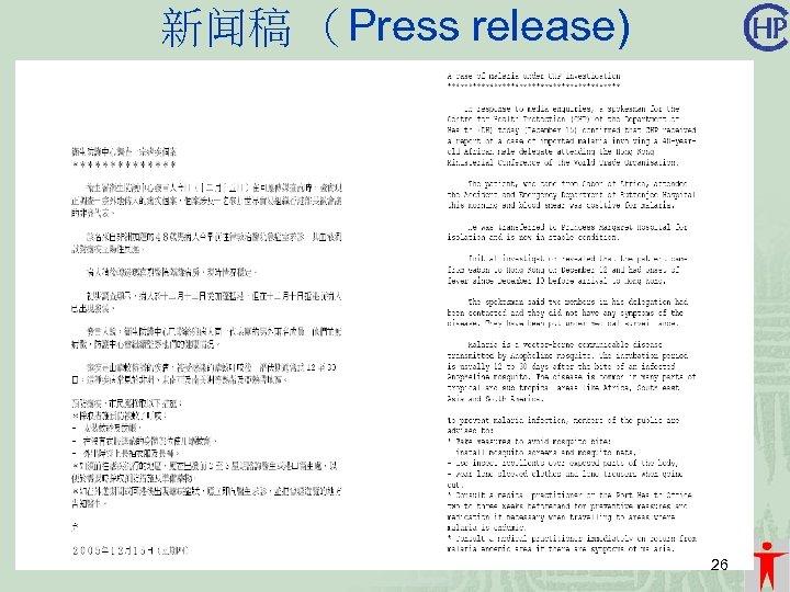 新闻稿 (Press release) 26