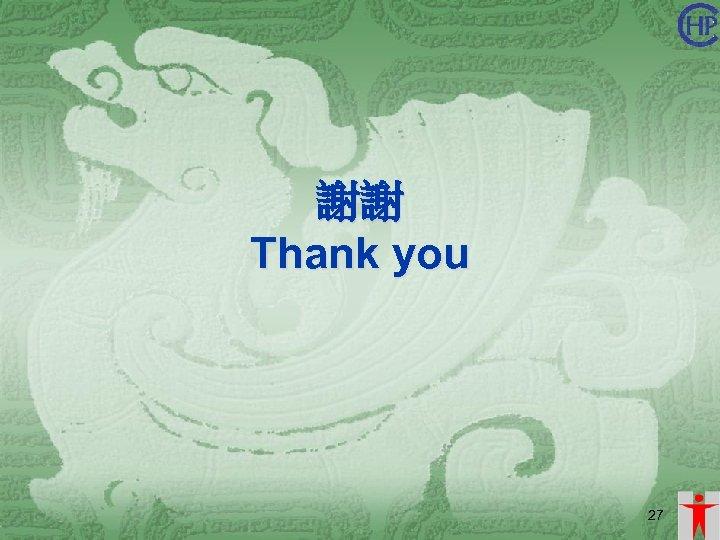 謝謝 Thank you 27