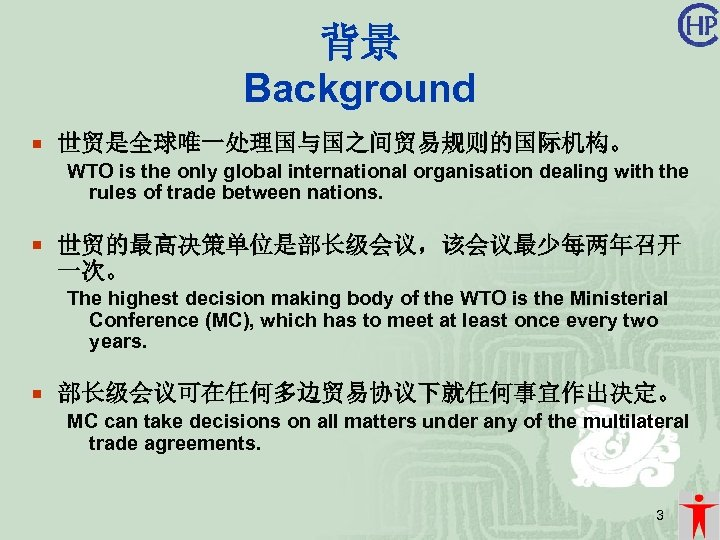 背景 Background ¡ 世贸是全球唯一处理国与国之间贸易规则的国际机构。 WTO is the only global international organisation dealing with the