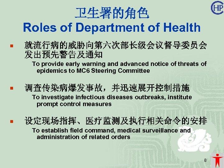 卫生署的角色 Roles of Department of Health ¡ 就流行病的威胁向第六次部长级会议督导委员会 发出预先警告及通知 To provide early warning and