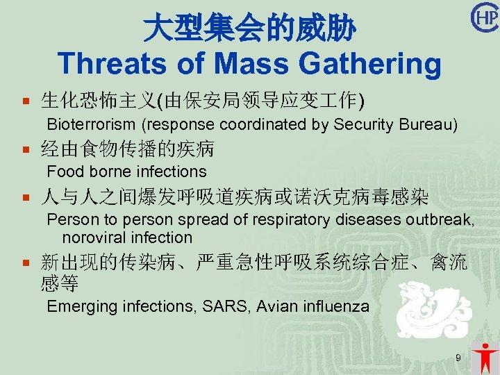大型集会的威胁 Threats of Mass Gathering ¡ 生化恐怖主义(由保安局领导应变 作) Bioterrorism (response coordinated by Security Bureau)