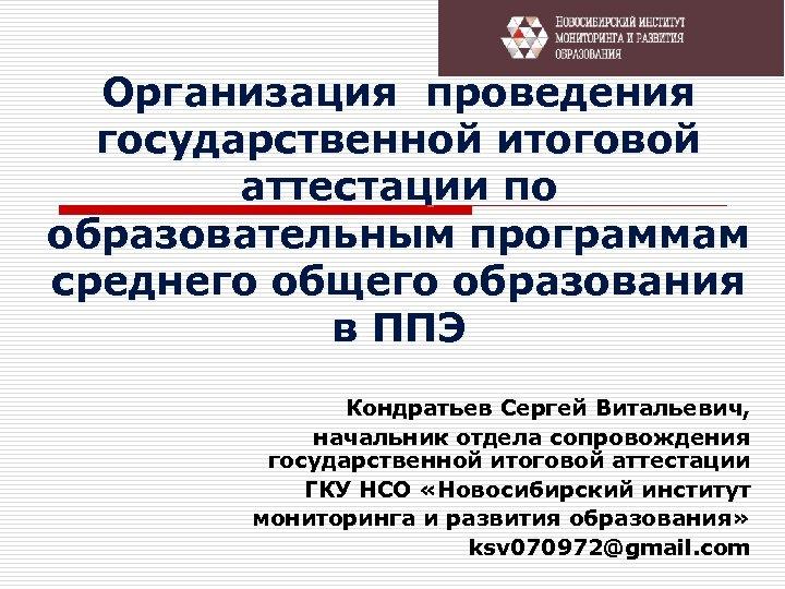 Организация проведения государственной итоговой аттестации по образовательным программам среднего общего образования в ППЭ Кондратьев