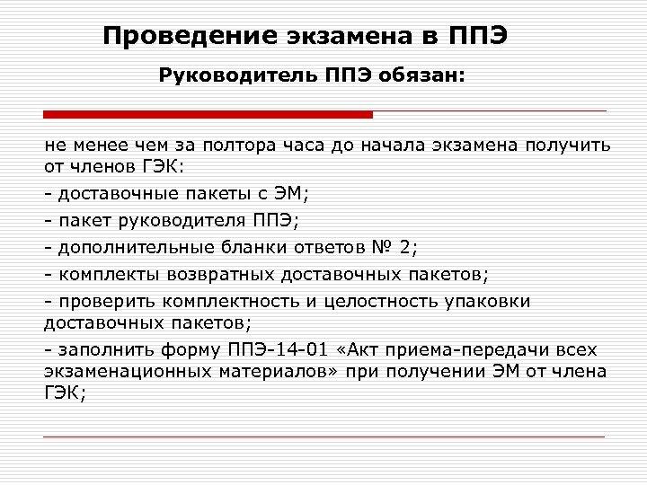 Проведение экзамена в ППЭ Руководитель ППЭ обязан: не менее чем за полтора часа до