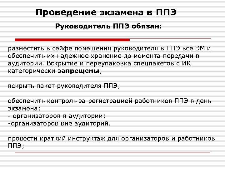 Проведение экзамена в ППЭ Руководитель ППЭ обязан: разместить в сейфе помещения руководителя в ППЭ