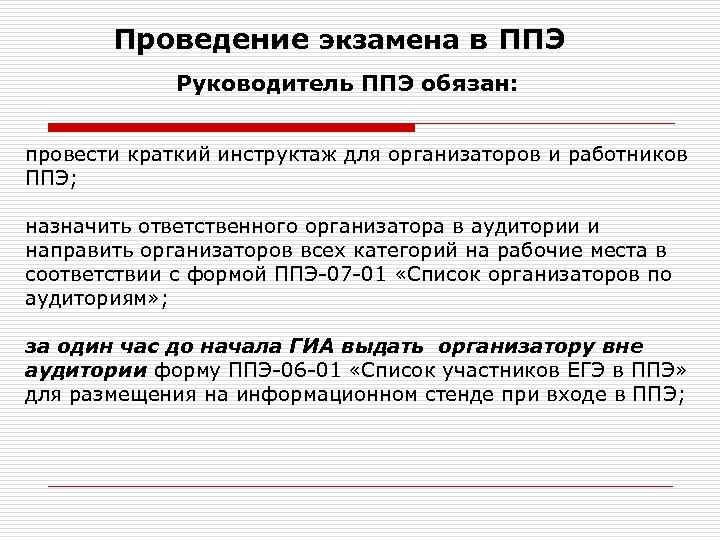 Проведение экзамена в ППЭ Руководитель ППЭ обязан: провести краткий инструктаж для организаторов и работников