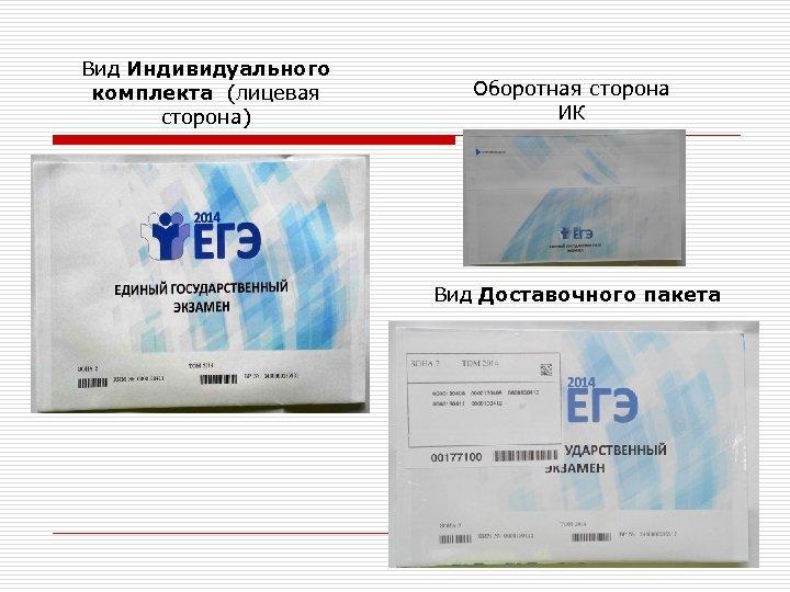 Вид Индивидуального комплекта (лицевая сторона) Оборотная сторона ИК Вид Доставочного пакета
