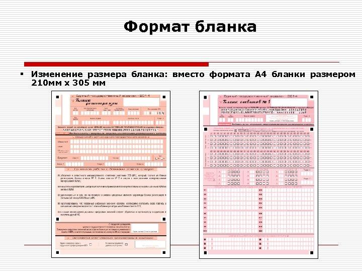 Формат бланка § Изменение размера бланка: вместо формата А 4 бланки размером 210 мм