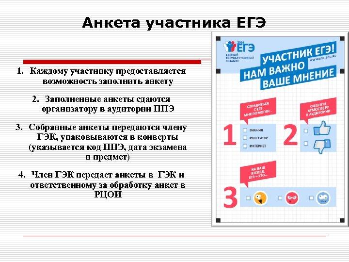 Анкета участника ЕГЭ 1. Каждому участнику предоставляется возможность заполнить анкету 2. Заполненные анкеты сдаются