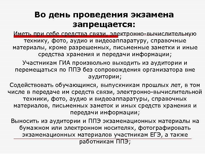 Во день проведения экзамена запрещается: Иметь при себе средства связи, электронно-вычислительную технику, фото, аудио