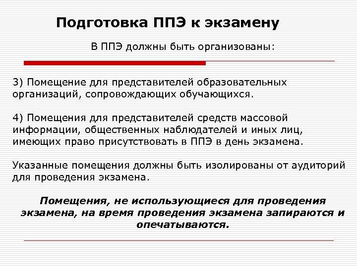 Подготовка ППЭ к экзамену В ППЭ должны быть организованы: 3) Помещение для представителей образовательных