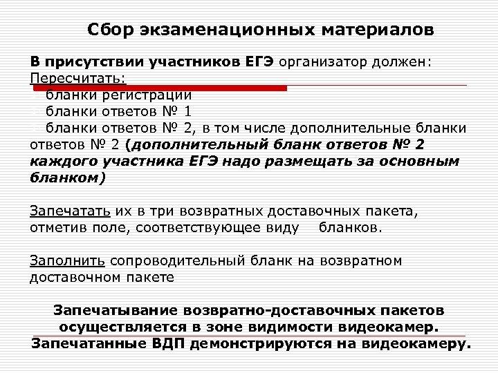 Сбор экзаменационных материалов В присутствии участников ЕГЭ организатор должен: Пересчитать: бланки регистрации бланки ответов