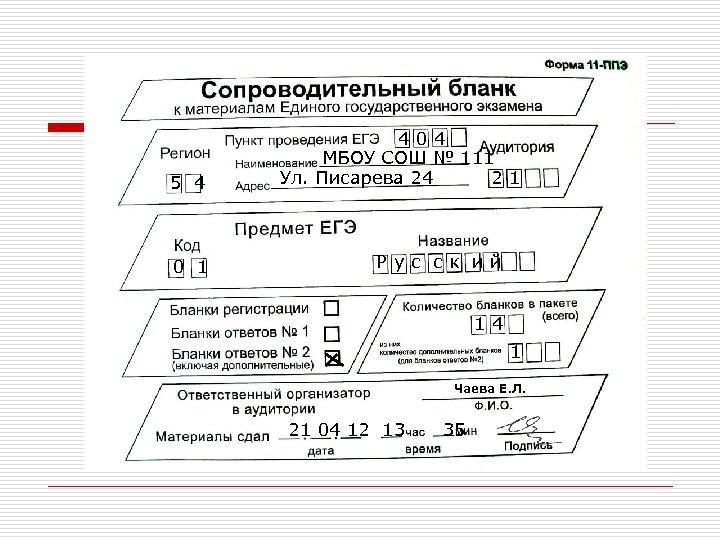 5 4 0 1 4 0 4 МБОУ СОШ № 111 Ул. Писарева 24