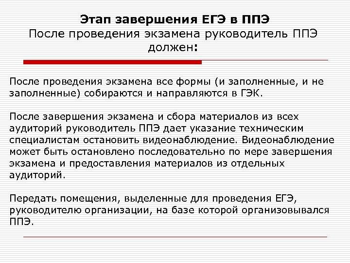 Этап завершения ЕГЭ в ППЭ После проведения экзамена руководитель ППЭ должен: После проведения экзамена