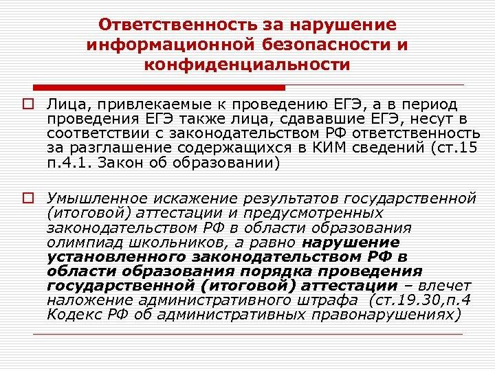 Ответственность за нарушение информационной безопасности и конфиденциальности o Лица, привлекаемые к проведению ЕГЭ, а