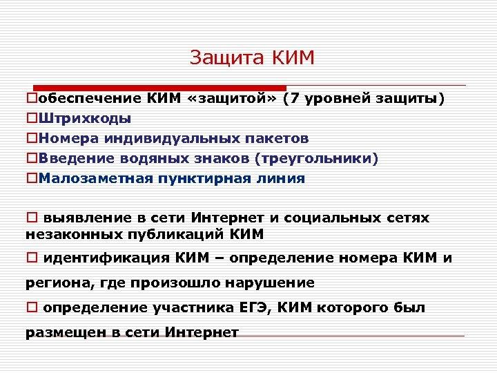 Защита КИМ oобеспечение КИМ «защитой» (7 уровней защиты) o. Штрихкоды o. Номера индивидуальных пакетов