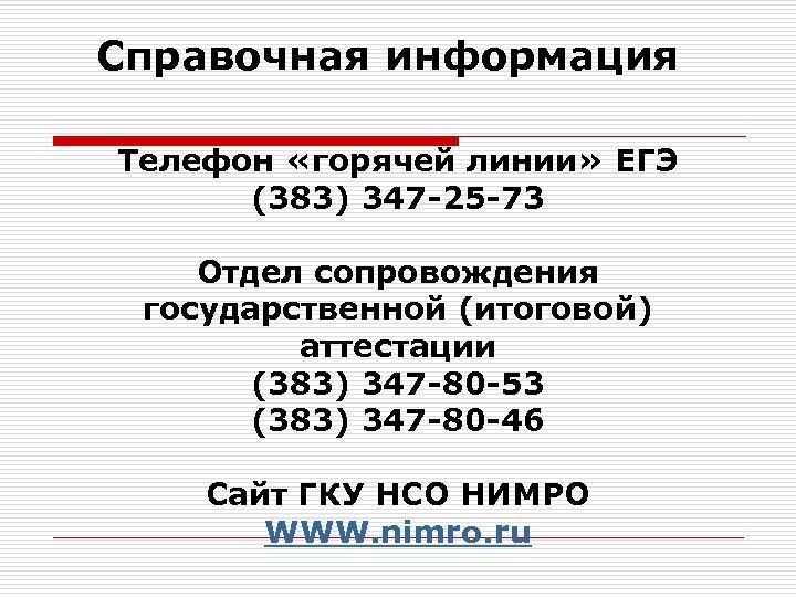 Справочная информация Телефон «горячей линии» ЕГЭ (383) 347 -25 -73 Отдел сопровождения государственной (итоговой)
