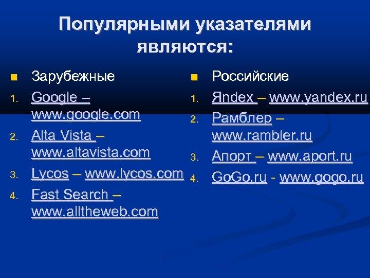 Популярными указателями являются: 1. 2. 3. 4. Зарубежные Google – www. google. com Alta