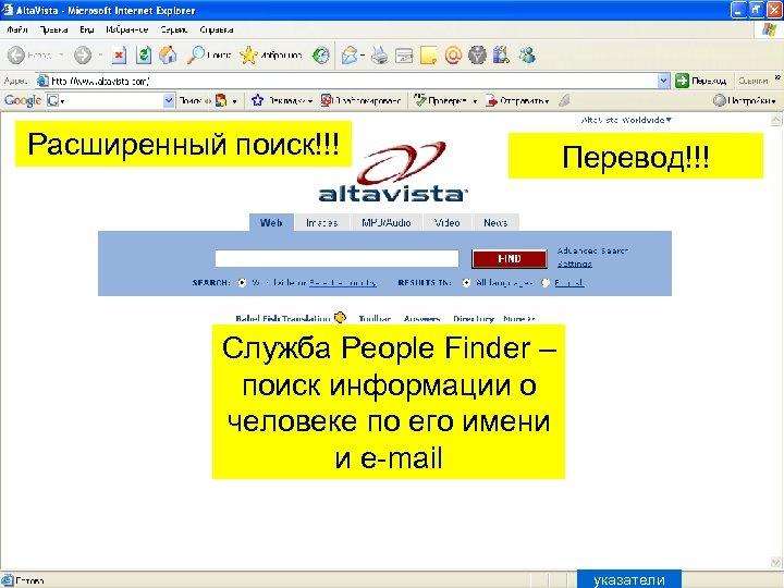 Расширенный поиск!!! Перевод!!! Служба People Finder – поиск информации о человеке по его имени