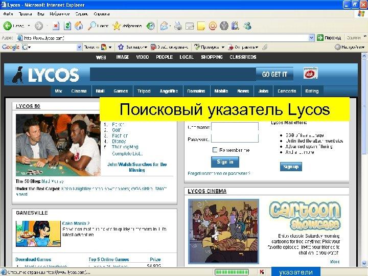 Поисковый указатель Lycos указатели