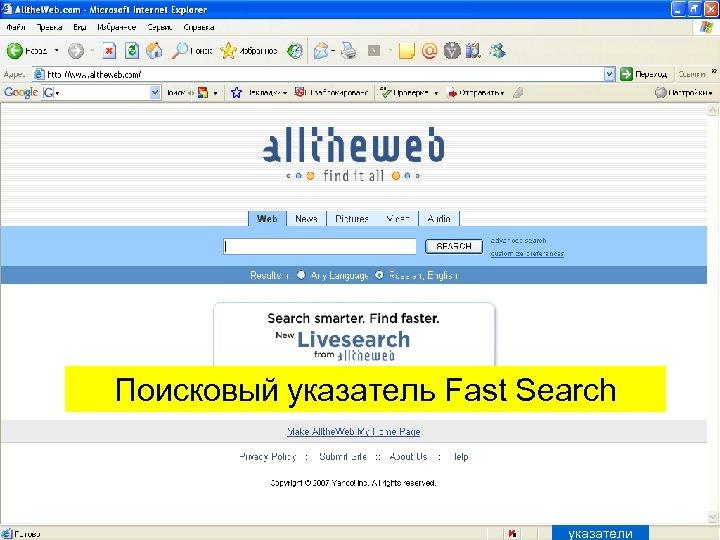 Поисковый указатель Fast Search указатели