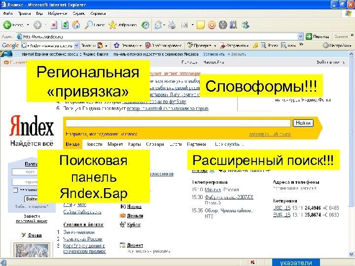 Региональная «привязка» Поисковая панель Яndex. Бар Словоформы!!! Расширенный поиск!!! указатели