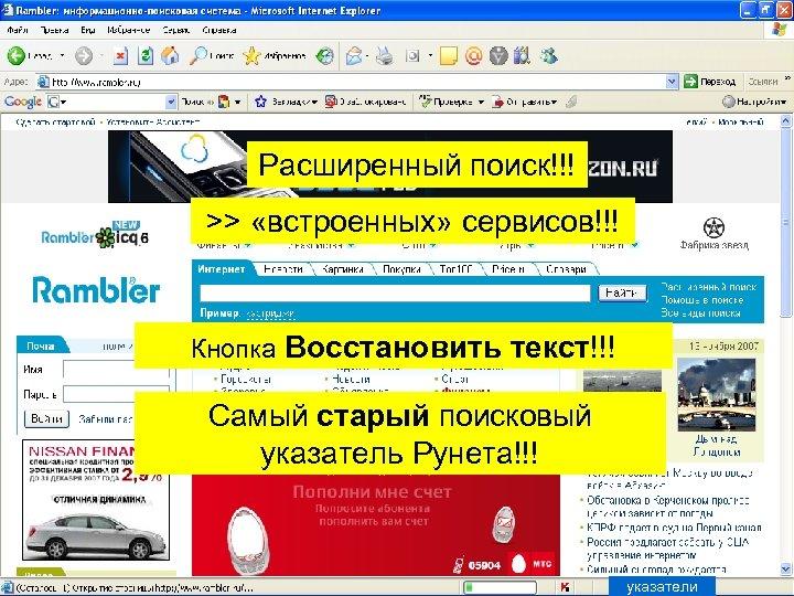 Расширенный поиск!!! >> «встроенных» сервисов!!! Кнопка Восстановить текст!!! Самый старый поисковый указатель Рунета!!! указатели