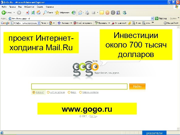 проект Интернетхолдинга Mail. Ru Инвестиции около 700 тысяч долларов www. gogo. ru указатели