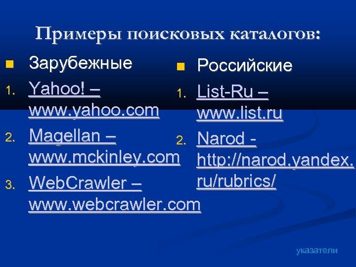 Примеры поисковых каталогов: 1. 2. 3. Зарубежные Российские Yahoo! – 1. List-Ru – www.