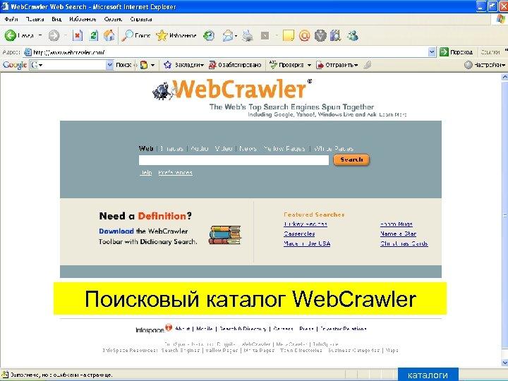 Поисковый каталог Web. Crawler каталоги