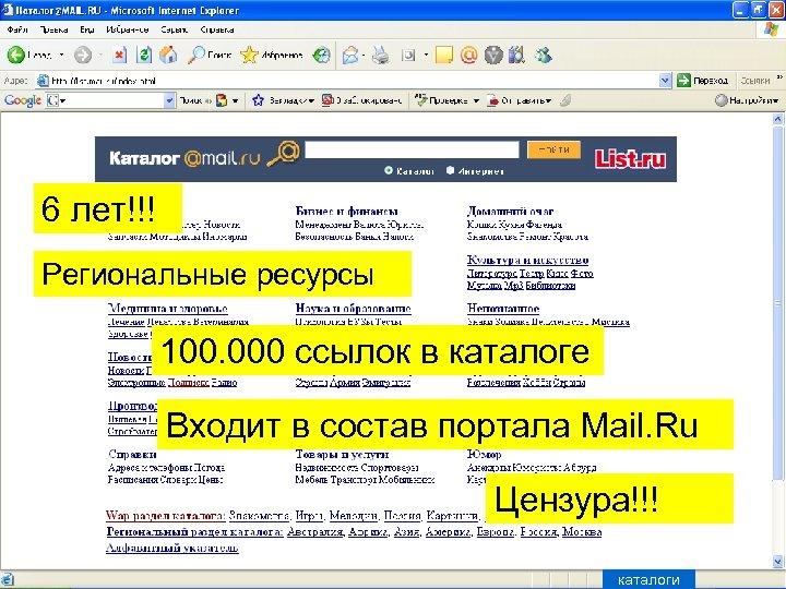 6 лет!!! Региональные ресурсы 100. 000 ссылок в каталоге Входит в состав портала Mail.