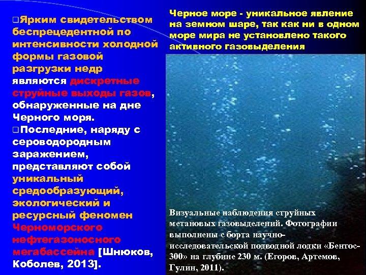 q. Ярким свидетельством беспрецедентной по интенсивности холодной формы газовой разгрузки недр являются дискретные струйные