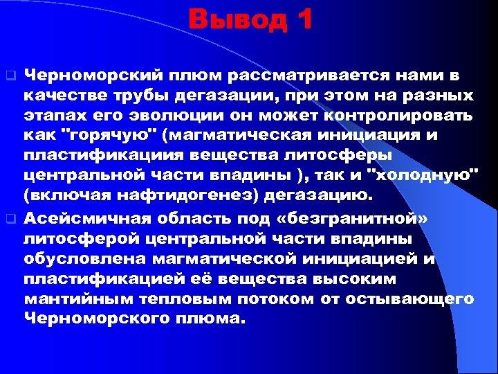 Вывод 1 Черноморский плюм рассматривается нами в качестве трубы дегазации, при этом на разных